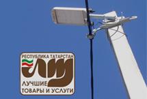 """Светильники """"Ферекс"""" признаны лучшими в Республике Татарстан"""